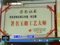 晋州新闻刘立谦获中国亚博体育app下载官网雕精品铜奖