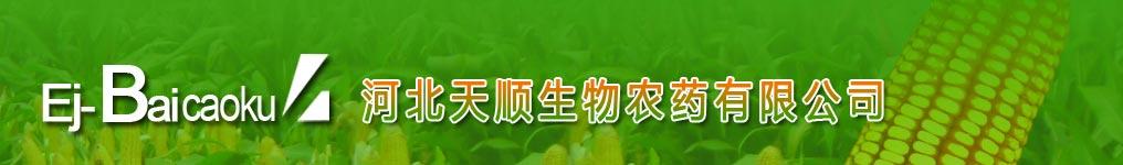 河北天顺生物农药有限公司