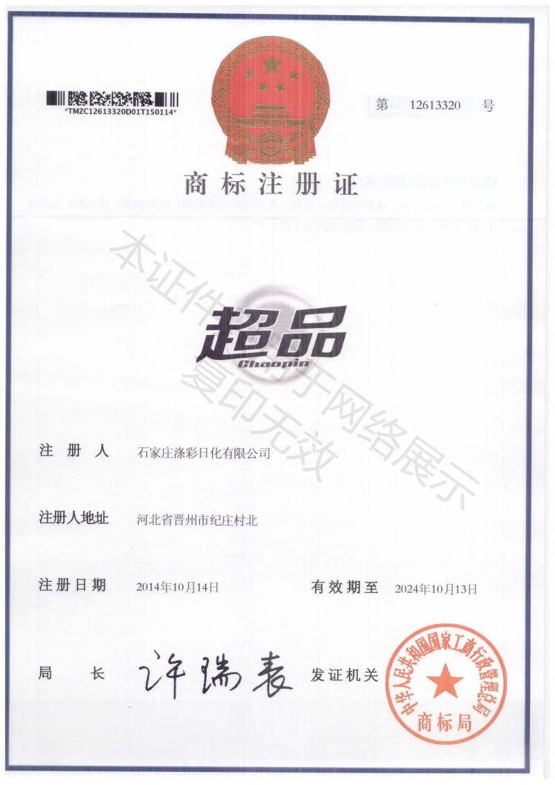 超品商标注册证